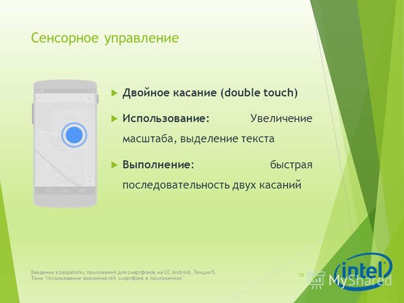 Сенсорное управление 18 Введение в разработку приложений для смартфонов на ОС Android. Лекция 5. Тема