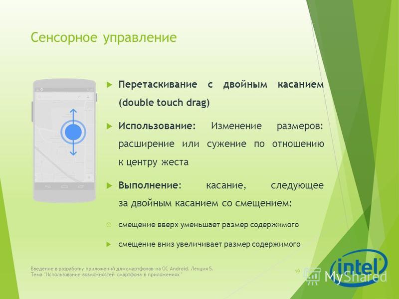 Сенсорное управление 19 Введение в разработку приложений для смартфонов на ОС Android. Лекция 5. Тема