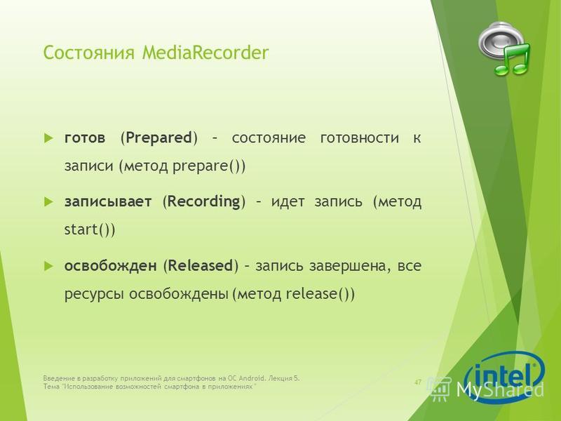 Состояния MediaRecorder готов (Prepared) – состояние готовности к записи (метод prepare()) записывает (Recording) – идет запись (метод start()) освобожден (Released) – запись завершена, все ресурсы освобождены (метод release()) Введение в разработку