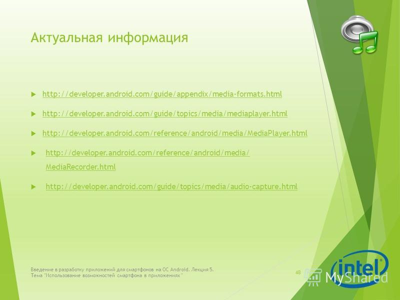 Актуальная информация http://developer.android.com/guide/appendix/media-formats.html http://developer.android.com/guide/topics/media/mediaplayer.html http://developer.android.com/reference/android/media/MediaPlayer.html http://developer.android.com/r