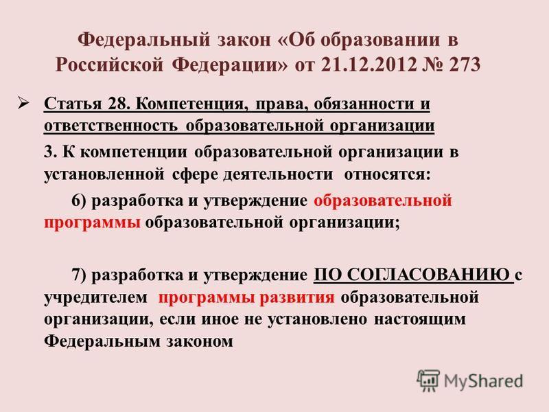 Федеральный закон «Об образовании в Российской Федерации» от 21.12.2012 273 Статья 28. Компетенция, права, обязанности и ответственность образовательной организации 3. К компетенции образовательной организации в установленной сфере деятельности относ
