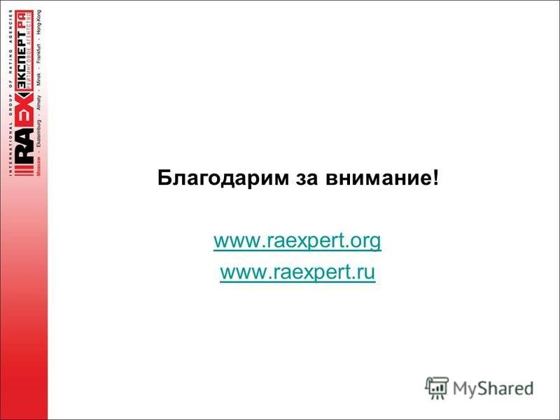 Благодарим за внимание! www.raexpert.org www.raexpert.ru