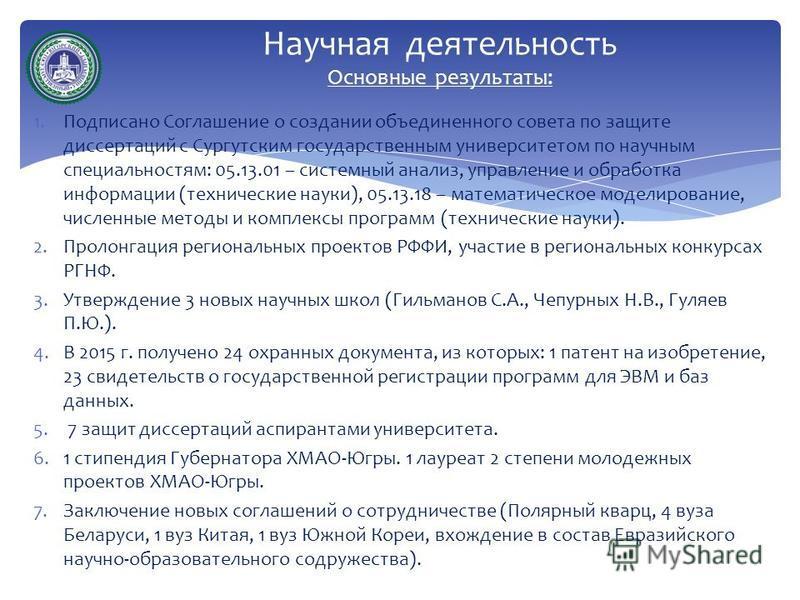 1. Подписано Соглашение о создании объединенного совета по защите диссертаций с Сургутским государственным университетом по научным специальностям: 05.13.01 – системный анализ, управление и обработка информации (технические науки), 05.13.18 – математ