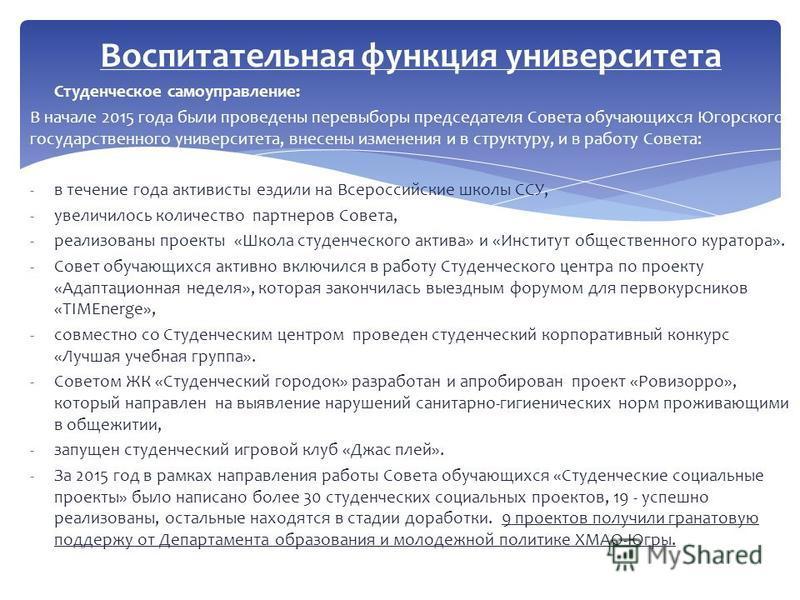 Воспитательная функция университета Студенческое самоуправление: В начале 2015 года были проведены перевыборы председателя Совета обучающихся Югорского государственного университета, внесены изменения и в структуру, и в работу Совета: -в течение года