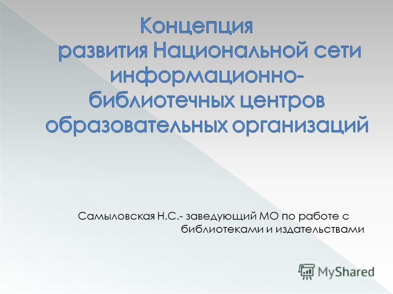 Самыловская Н.С.- заведующий МО по работе с библиотеками и издательствами