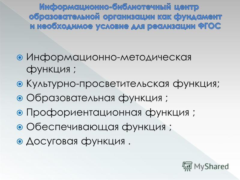 Информационно-методическая функция ; Культурно-просветительская функция; Образовательная функция ; Профориентационная функция ; Обеспечивающая функция ; Досуговая функция.