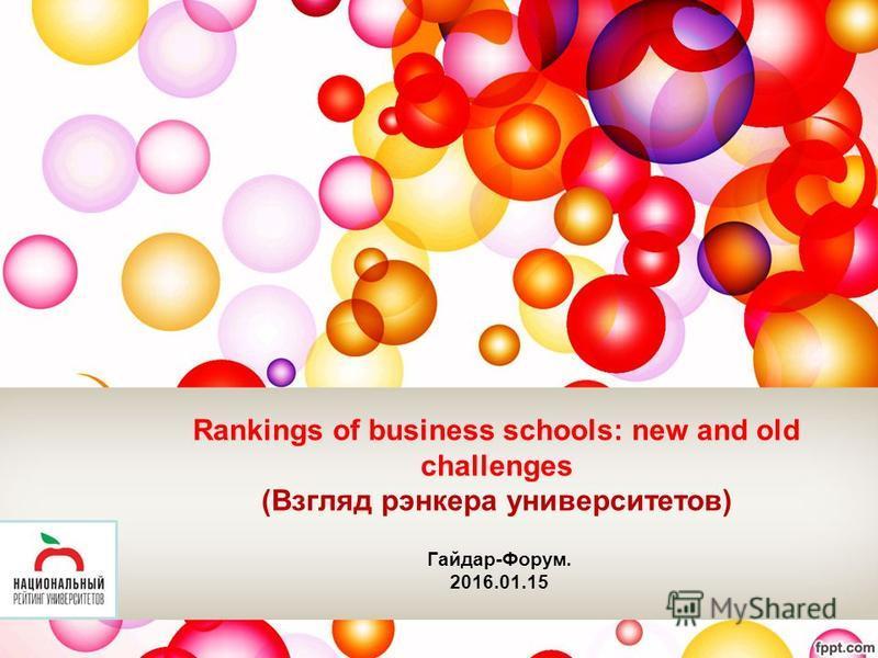 Rankings of business schools: new and old challenges (Взгляд рэнкера университетов) Гайдар-Форум. 2016.01.15