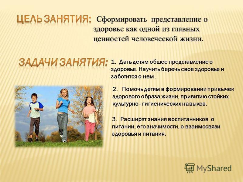 Сформировать представление о здоровье как одной из главных ценностей человеческой жизни Сформировать представление о здоровье как одной из главных ценностей человеческой жизни. 1. Дать детям общее представление о здоровье. Научить беречь свое здоровь