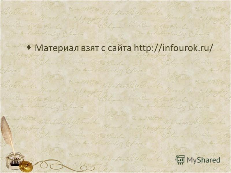 Материал взят с сайта http://infourok.ru/