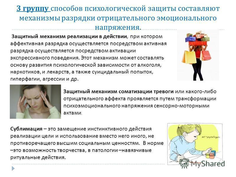 3 группу способов психологической защиты составляют механизмы разрядки отрицательного эмоционального напряжения. Защитный механизм реализации в действии, при котором аффективная разрядка осуществляется посредством активная разрядка осуществляется пос