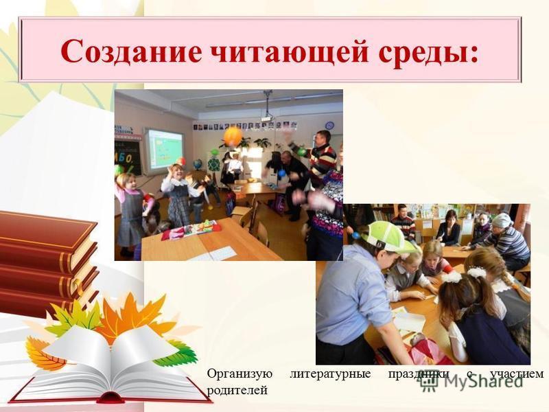 Организую литературные праздники с участием родителей Создание читающей среды: