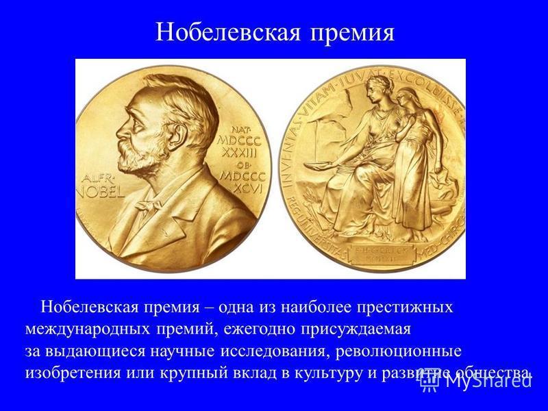 Нобелевская премия – одна из наиболее престижных международных премий, ежегодно присуждаемая за выдающиеся научные исследования, революционные изобретения или крупный вклад в культуру и развитие общества. Нобелевская премия