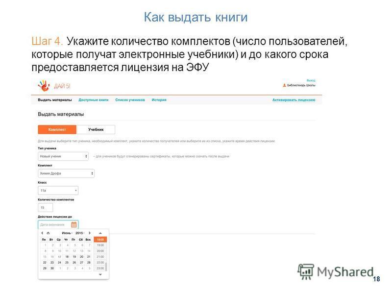 Как выдать книги Шаг 4. Укажите количество комплектов (число пользователей, которые получат электронные учебники) и до какого срока предоставляется лицензия на ЭФУ 18