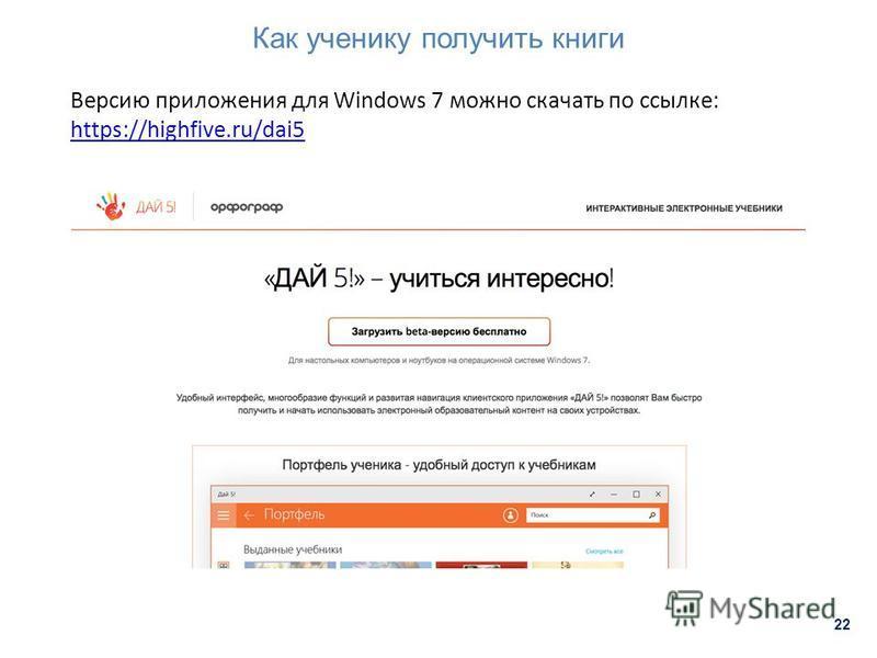 Как ученику получить книги 22 Версию приложения для Windows 7 можно скачать по ссылке: https://highfive.ru/dai5