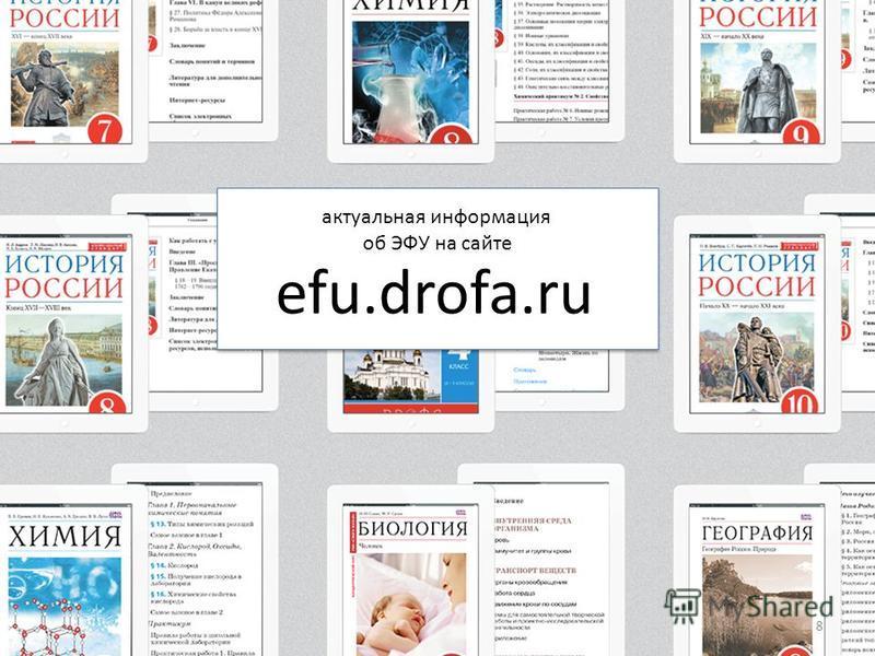 efu.drofa.ru актуальная информация об ЭФУ на сайте 8