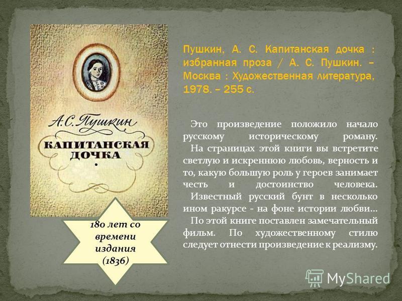 180 лет со времени издания (1836) Это произведение положило начало русскому историческому роману. На страницах этой книги вы встретите светлую и искреннюю любовь, верность и то, какую большую роль у героев занимает честь и достоинство человека. Извес