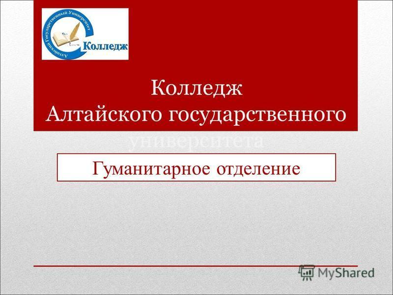 Колледж Алтайского государственного университета Гуманитарное отделение