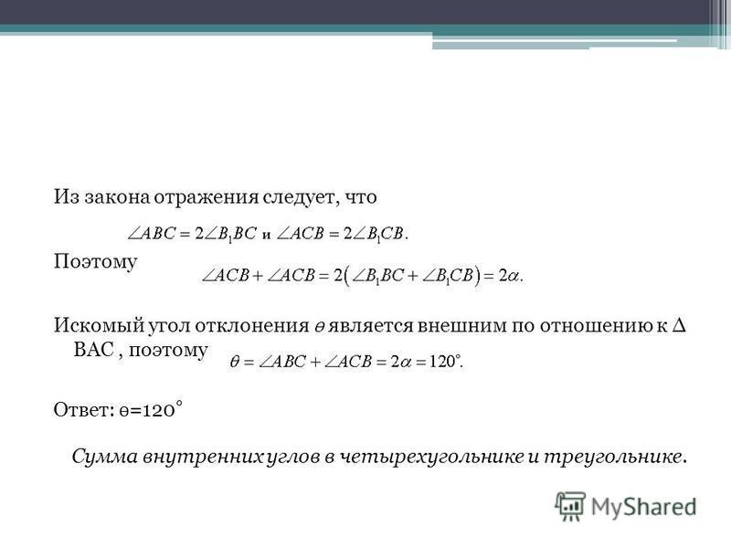 Из закона отражения следует, что Поэтому Искомый угол отклонения ɵ является внешним по отношению к BAC, поэтому Ответ: ɵ =120 º Сумма внутренних углов в четырехугольнике и треугольнике.