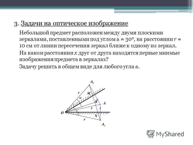 3. Задачи на оптическое изображение Небольшой предмет расположен между двумя плоскими зеркалами, поставленными под углом a = 30 0, на расстоянии r = 10 см от линии пересечения зеркал ближе к одному из зеркал. На каком расстоянии x друг от друга наход
