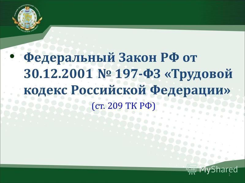 1 Федеральный Закон РФ от 30.12.2001 197-ФЗ «Трудовой кодекс Российской Федерации» (ст. 209 ТК РФ)