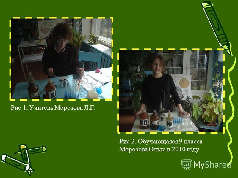 Рис 1. Учитель Морозова Л.Г. Рис 2. Обучающаяся 9 класса Морозова Ольга в 2010 году
