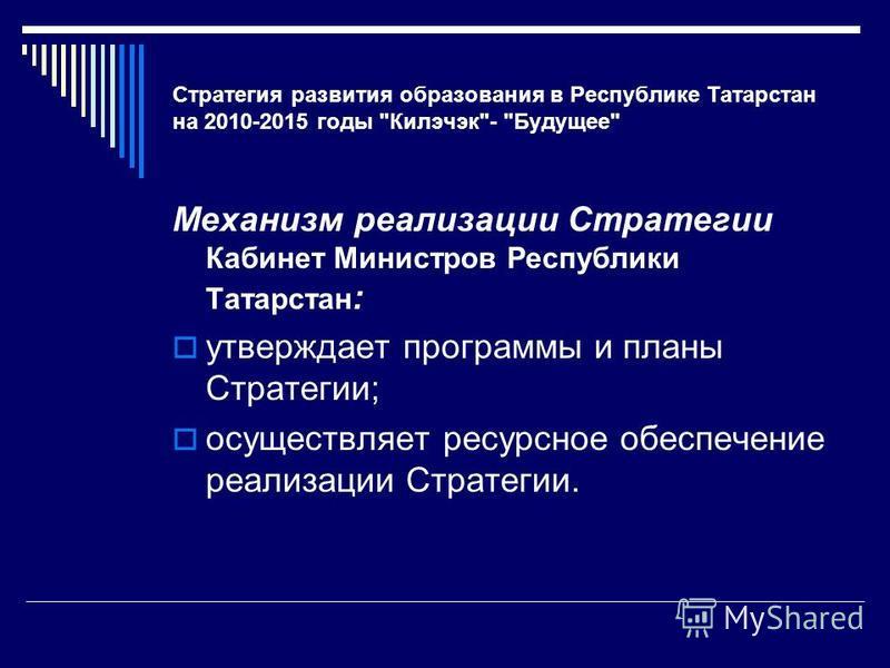 Стратегия развития образования в Республике Татарстан на 2010-2015 годы