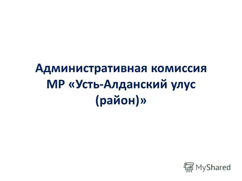 Административная комиссия МР «Усть-Алданский улус (район)»