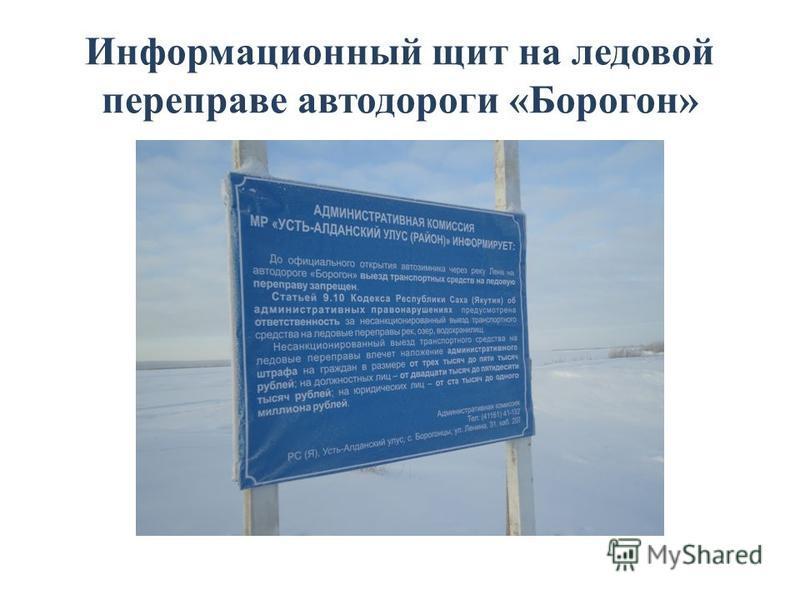 Информационный щит на ледовой переправе автодороги «Борогон»