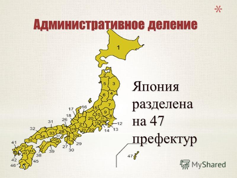 Административное деление Японияразделена на 47 префектур