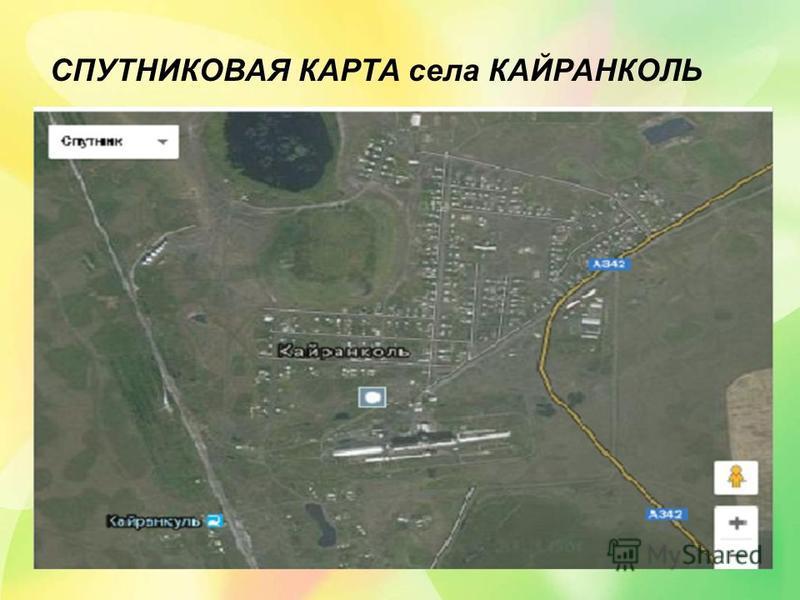 СПУТНИКОВАЯ КАРТА села КАЙРАНКОЛЬ