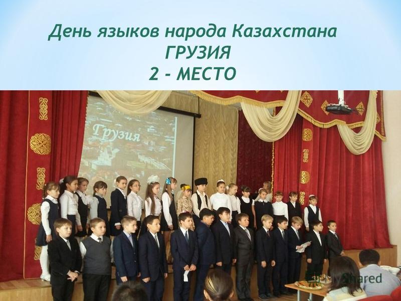 День языков народа Казахстана ГРУЗИЯ 2 - МЕСТО