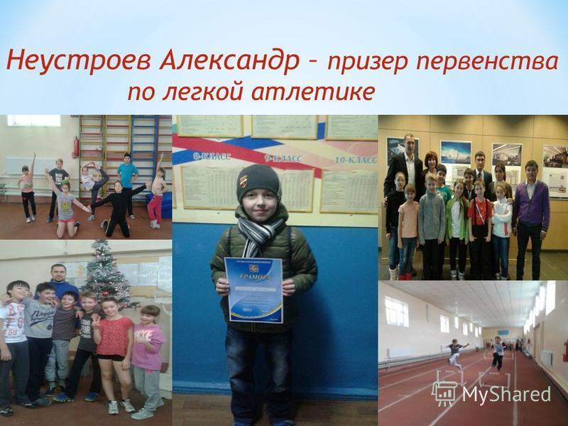 Неустроев Александр – призер первенства по легкой атлетике
