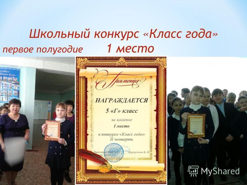 Школьный конкурс «Класс года» первое полугодие 1 место