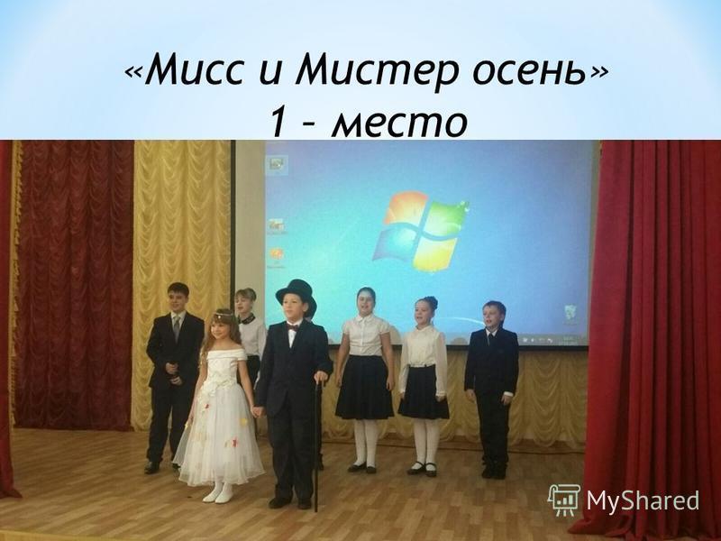 «Мисс и Мистер осень» 1 – место