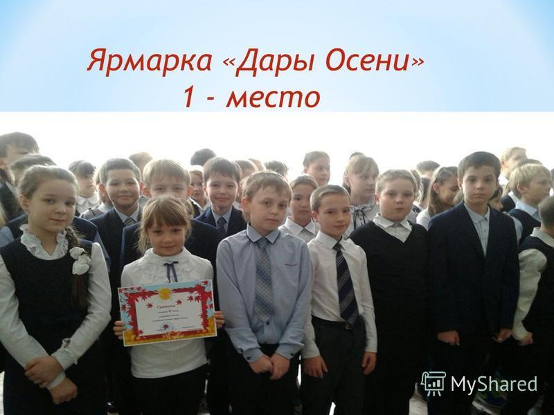 Ярмарка «Дары Осени» 1 - место