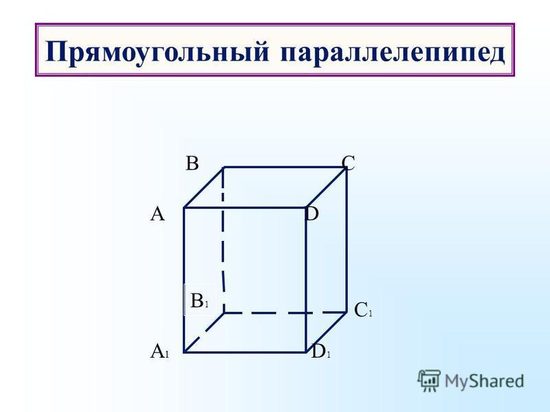 А ВС D А1А1 D1D1 С1С1 В1В1 Прямоугольный параллелепипед