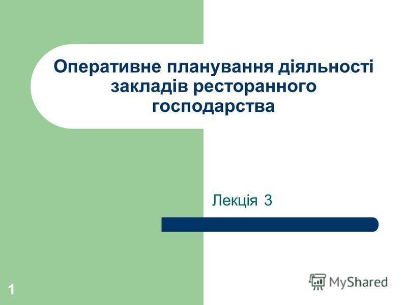 1 Оперативне планування діяльності закладів ресторанного господарства Лекція 3