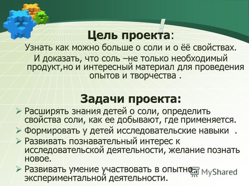 LOGO Волшебная соль Проектно – исследовательская деятельность Караханова Е.И.
