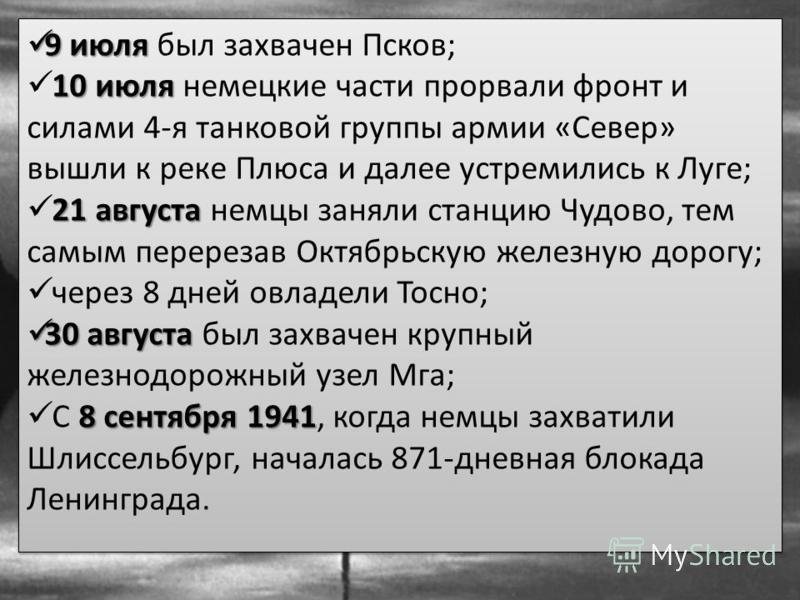 9 июля 9 июля был захвачен Псков; 10 июля 10 июля немецкие части прорвали фронт и силами 4-я танковой группы армии «Север» вышли к реке Плюса и далее устремились к Луге; 21 августа 21 августа немцы заняли станцию Чудово, тем самым перерезав Октябрьск