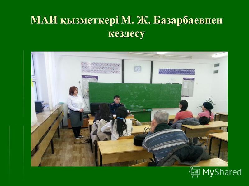МАИ қызметкері М. Ж. Базарбаевпен кездесу