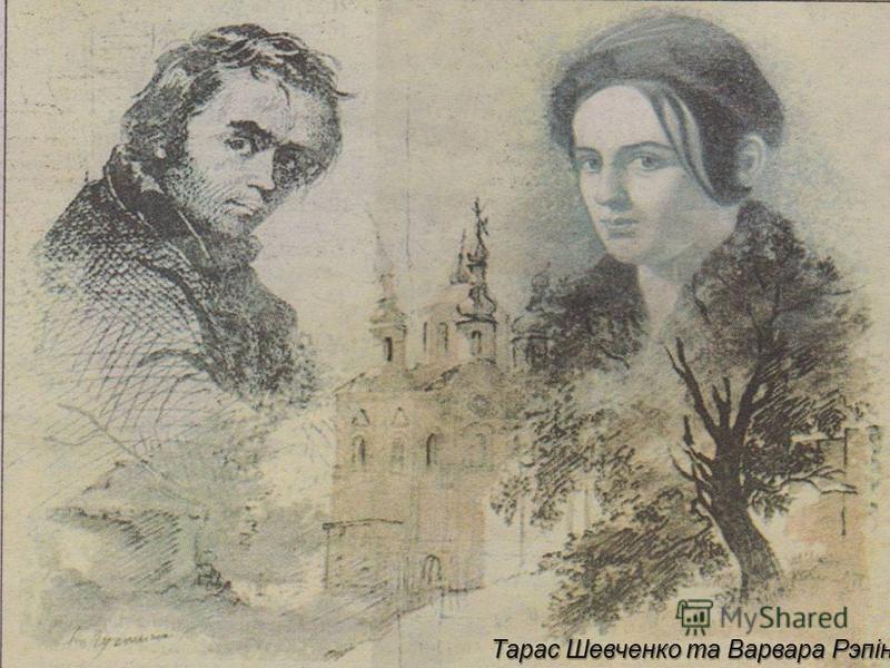 Тарас Шевченко та Варвара Рэпiна