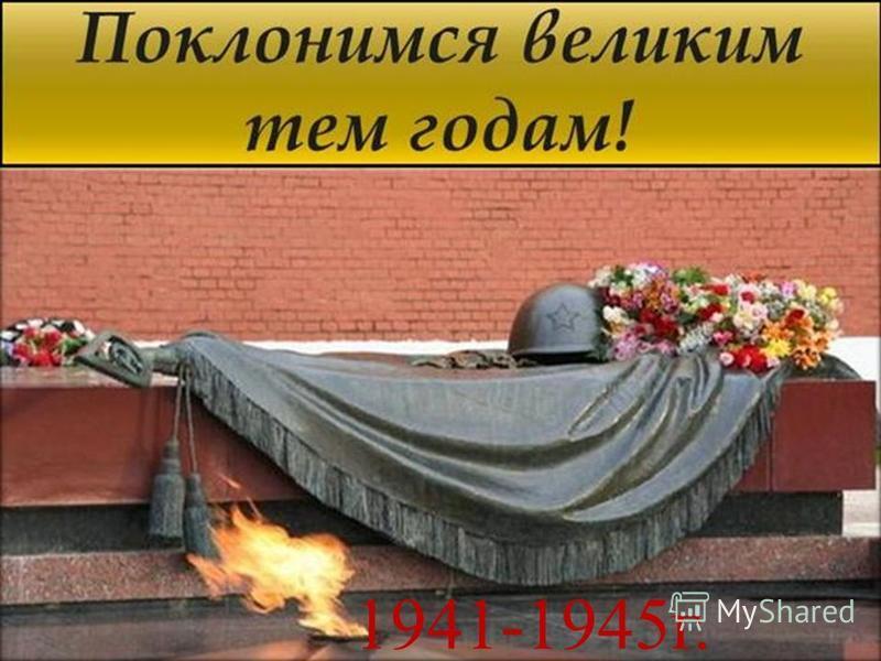 1941-1945 г.