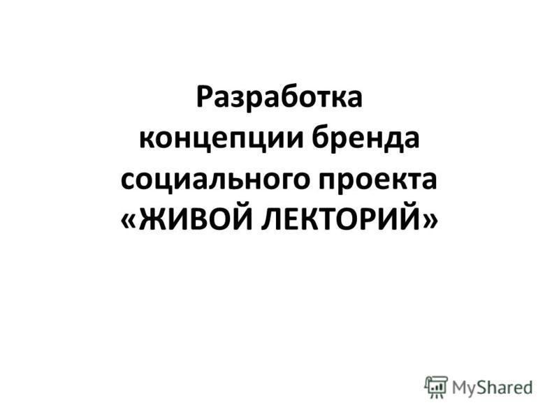 Разработка концепции бренда социального проекта «ЖИВОЙ ЛЕКТОРИЙ»