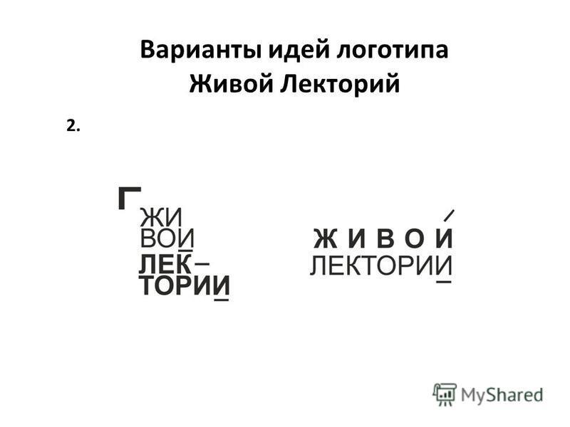 Варианты идей логотипа Живой Лекторий 2.2.