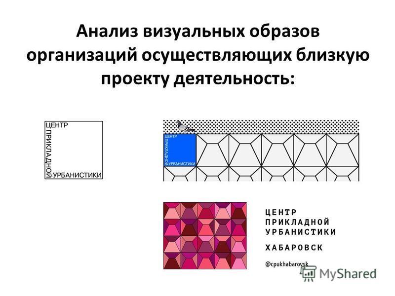 Анализ визуальных образов организаций осуществляющих близкую проекту деятельность: