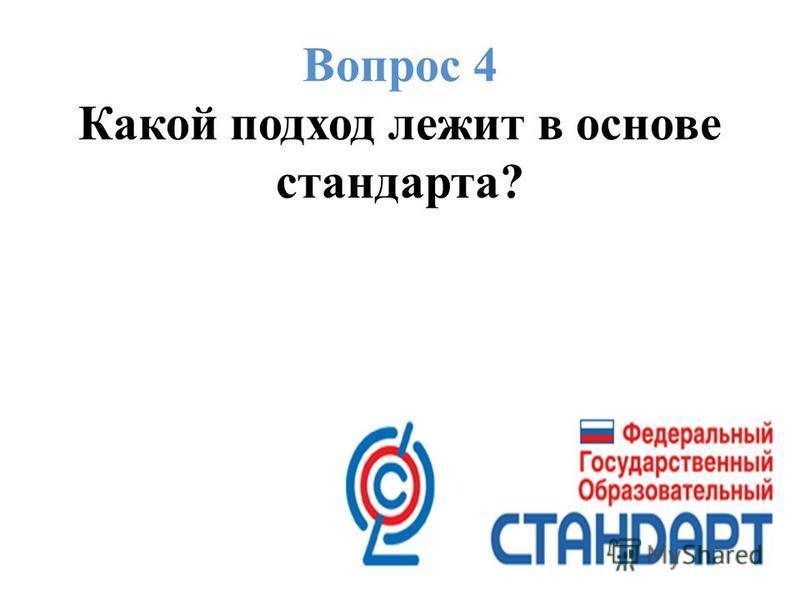 Вопрос 4 Какой подход лежит в основе стандарта?