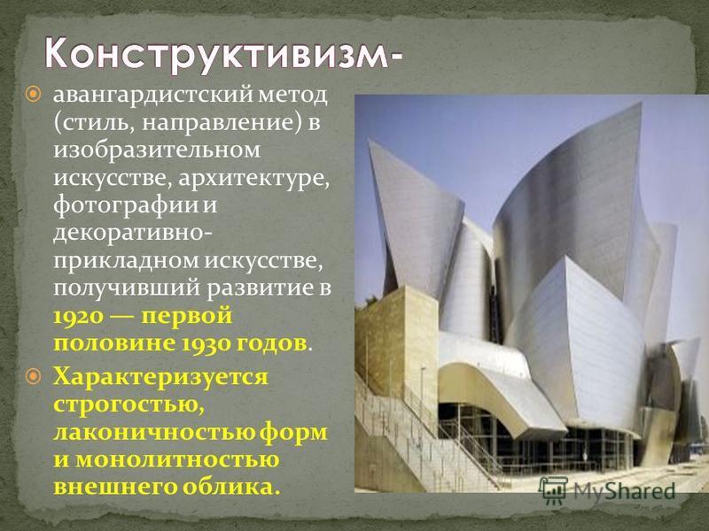 авангардистский метод (стиль, направление) в изобразительном искусстве, архитектуре, фотографии и декоративно- прикладном искусстве, получивший развитие в 1920 первой половине 1930 годов. Характеризуется строгостью, лаконичностью форм и монолитностью
