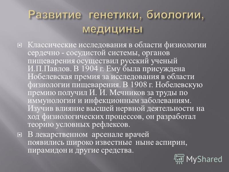 Классические исследования в области физиологии сердечно - сосудистой системы, органов пищеварения осуществил русский ученый И. П. Павлов. В 1904 г. Ему была присуждена Нобелевская премия за исследования в области физиологии пищеварения. В 1908 г. Ноб