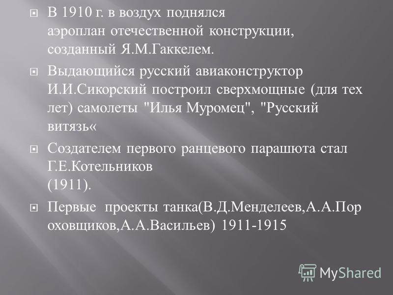 В 1910 г. в воздух поднялся аэроплан отечественной конструкции, созданный Я. М. Гаккелем. Выдающийся русский авиаконструктор И. И. Сикорский построил сверхмощные ( для тех лет ) самолеты