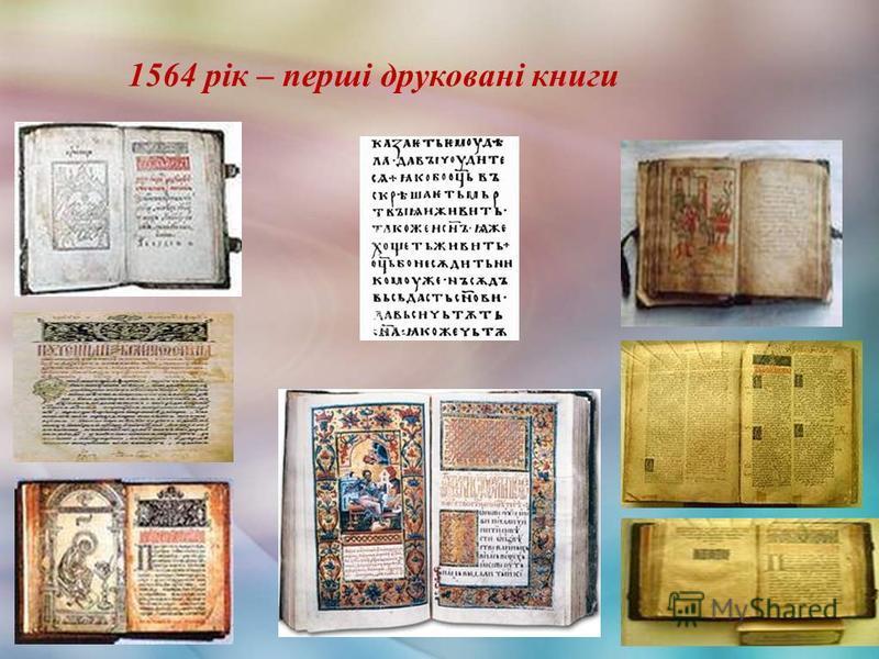 1564 рік – перші друковані книги